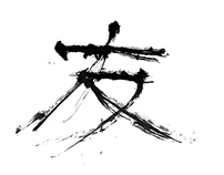 Creative Chinese Fonts