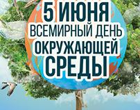 Social ad banner