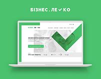 Landing Page «Бізнес легко»