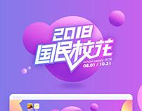 2018搜狐国民校花