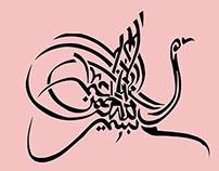 خط عربى