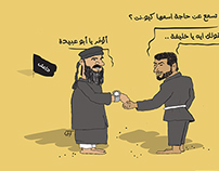 هرب ابو عبيدة المصرى بأموال الزكاة الخاصة بداعش