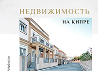 Вебсайт для копании по продаже недвижимости на Кипре