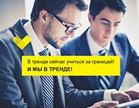 Exchange program   Presentation   Velcom