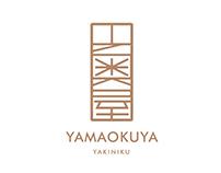 山奧屋 Yamaokuya Yakiniku