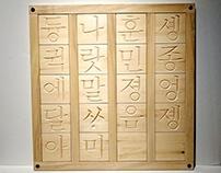 Origin of Korean - Wood Carving