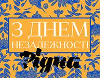 Day of Ukraine