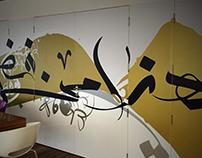 Arabic Calligraphy // هذا من فضل ربي