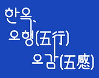 한옥오행오감 Typography