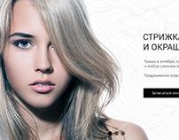 UI/UX design. Beauty salon Factory