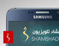 SHAMSHAD TV ANDROID APP