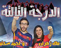 El-Daraga El-talta (Radio Masr)