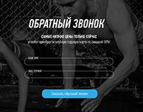 Лендинг для фитнес-клуба «Гравитация»