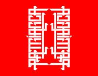Patriarca Logotype