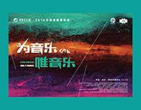 2016-好样传媒-华语金曲奖