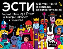 Visual identity for ESTI festival