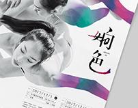 《姠色 SHANG SE》中國文化大學藝術學院舞蹈學系-第三十三屆師生聯合創作展