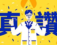 台大醫院雲林分院 | 糖尿病照護網宣導影片