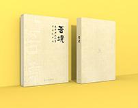 《吾境》系列展览作品集设计