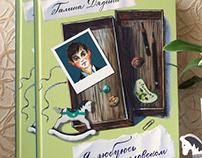 Illustration for children's book 2017-2018