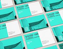 勒·柯布西耶文献展视觉设计 Le Corbusier Documentary Visual Design