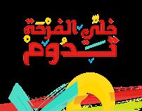 Djezzy Ramadan 2017 • خلي الفرحة تدوم