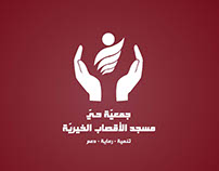 جمعية مسجد الأقصاب الخيريّة - Brand iD