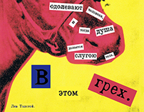Boroda Tolstogo, colorful posters with aphorisms