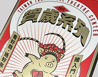 2019 臺灣戲曲中心賀歲系列主視覺 TTTC New Year Program Visual Design