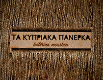 Tα κυπριακά πανέρκα The cypriot products
