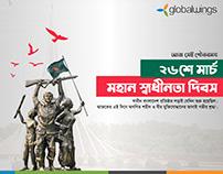26th March Banner | Bangladesh