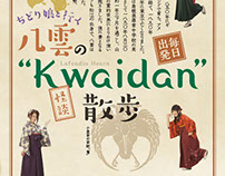 Lafcadio Hearn's Kwaidan Walking in Matsue 八雲のKwaidan散歩