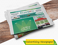 Advertising Newspaper 1 Without.Waseet