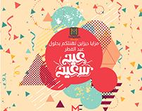 Happy Eid   advertising agency