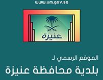 الموقع الرسمي لبلدية محافظة عنيزة