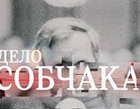 The Case/Дело Собчака
