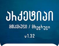 Archetype, Georgian font