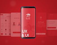تطبيق وفّق | Wuffiq App