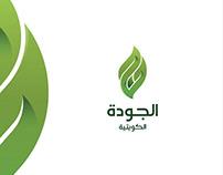 الجودة الكويتية