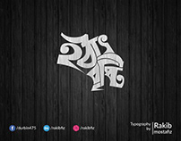 Hothat Brishti (Sudden Rain) - Bangla Typography