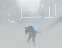 Simple Typography ( Arabic )