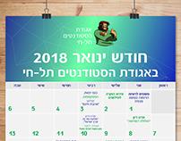 חודש ינואר באגודת הסטודנטים תל-חי