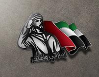 الخدمة الوطنية National Service Emirates