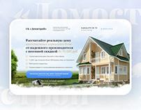 СК «Домострой» — landing page
