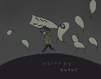 Kokonotu to boku 夜歩く
