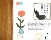 Magazine | Client Work