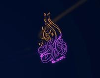 "Logo Animation For ART OF ""C"""
