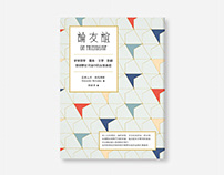 論友誼-封面設計