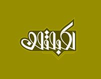 Ekbatan Logo Design