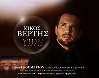 Official Artwork | Nikos Vertis & YTON The Music Show